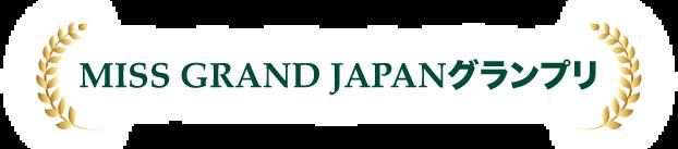 Miss Grand Japan 兵庫