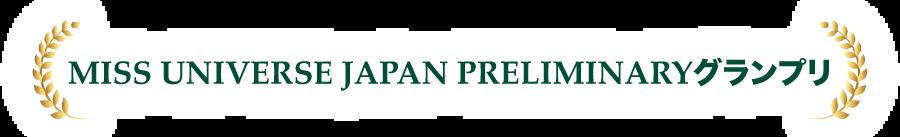 Miss Universe Japan preliminary 兵庫